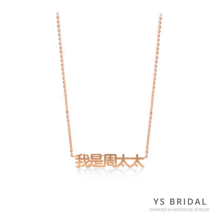 客製化項鍊-中文字18K玫瑰金項鍊